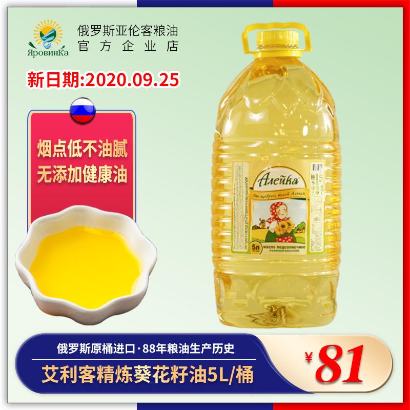 艾利客葵花籽油俄罗斯原装进口优质食用油大桶家用5L*1桶