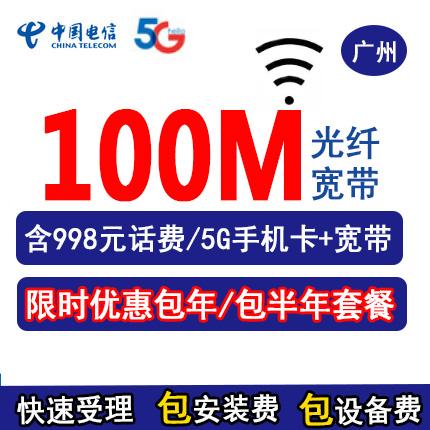 广州深圳电信光纤宽带100M/200M/500M/包年新装宽带优惠套餐报装