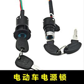电源锁电动车钥匙开关电瓶车自行车锁芯二线三线大小锁头