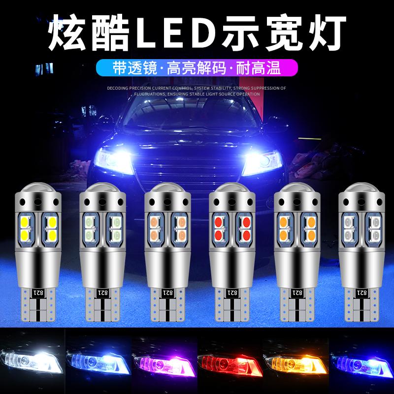 带透镜示宽灯超亮led解码汽车前小灯爆闪改装示廓灯通用行车灯T10