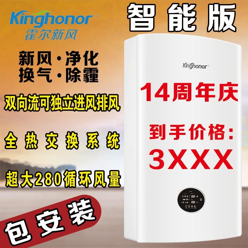 [新风系统在线咨询专家室内新风系统]霍尔升级版HD280家用壁挂式新风系月销量44件仅售4980元