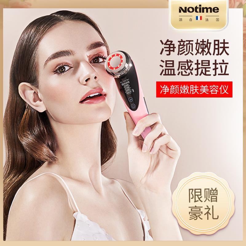 notime家用美容仪器脸部按摩洗脸仪