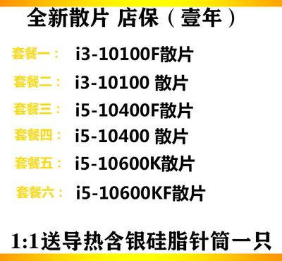 INTEL英特尔 i3-10100 F/i5-10400 10600 KF 全新CPU散片 正式版