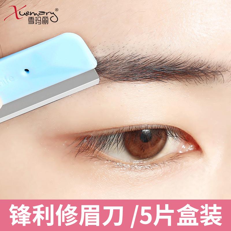 雪玛丽专业修眉刀影楼化妆师常用刮眉刀日本进口防滑不锈钢刀片