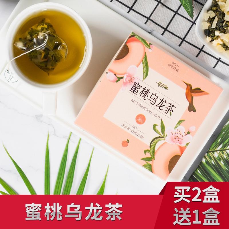 买2送1蜜桃乌龙茶 冷泡花果茶 白桃乌龙茶三角茶包组合花草水果茶