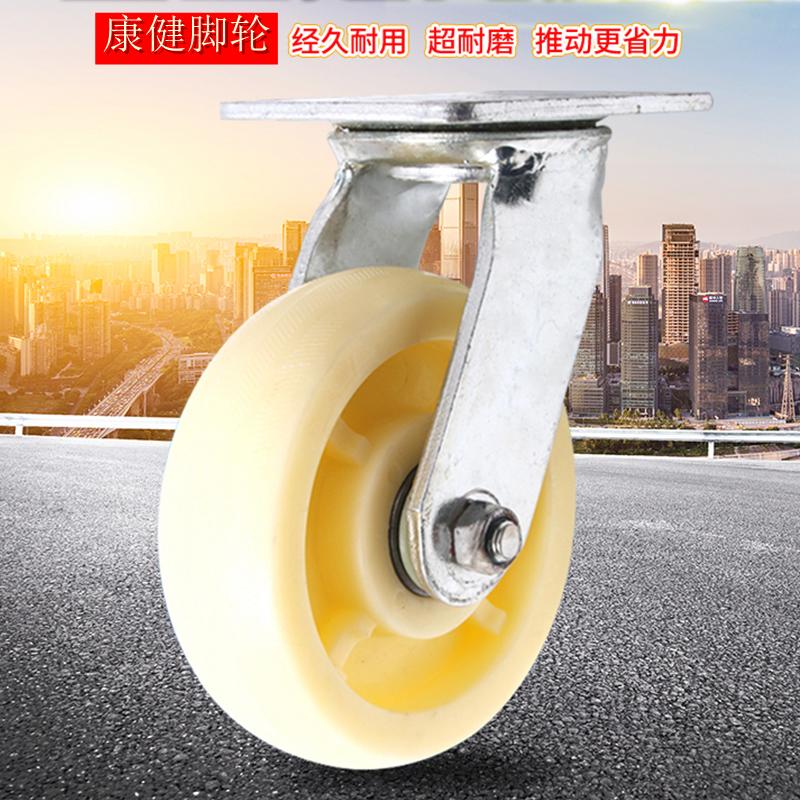 轮子6寸尼龙重型刹车万向轮4寸5寸8寸平板推车轮子工业脚轮定向轮