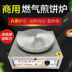 煎饼机商用旋转杂粮煎饼锅摆摊煎饼炉平底燃气煎饼果子机铁板鏊子
