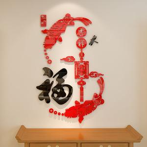 福字亚克力墙贴画3d立体客厅餐厅墙面进门玄关装饰新年贴纸自粘