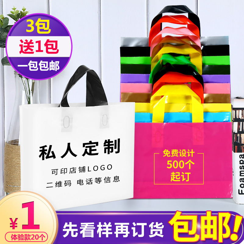 Custom made large, medium and small plastic bags thickened clothing store bags gift bags packaging handbags shopping bags package mail