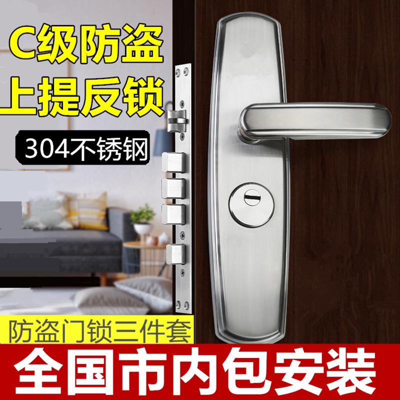 套装超c级锁芯通用型家用防盗门锁