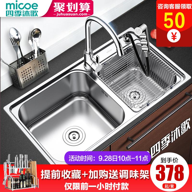 四季沐歌304不锈钢水槽套餐洗菜盆双槽 厨房家用手工盆洗碗池加厚
