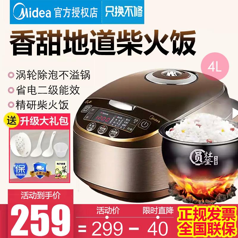 包邮midea /美的mb-wfs4017tm 4l电饭煲