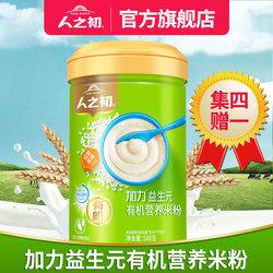 【买四赠一】人之初加力益生元有机营养米粉 婴幼儿辅食米糊500克