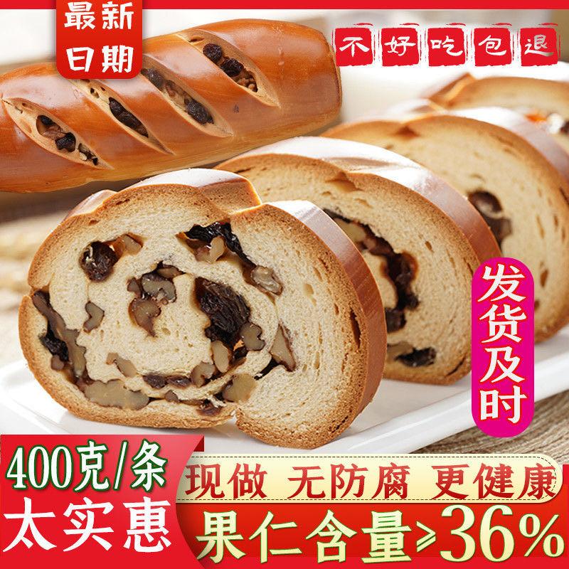 ロシアの大きい列巴の朝食の全麦のクルミの仁大なパンはカステラではありません新疆の特産の菓子の400 gは郵送します。