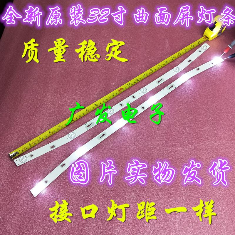 MC-20A/3210G灯条MS-L1160 V3 MS-L1220 V2 R72-32D04曲面电视灯