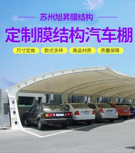 苏州定制膜结构停车雨棚汽车张拉膜景观棚轿车遮阳棚免费上门测量
