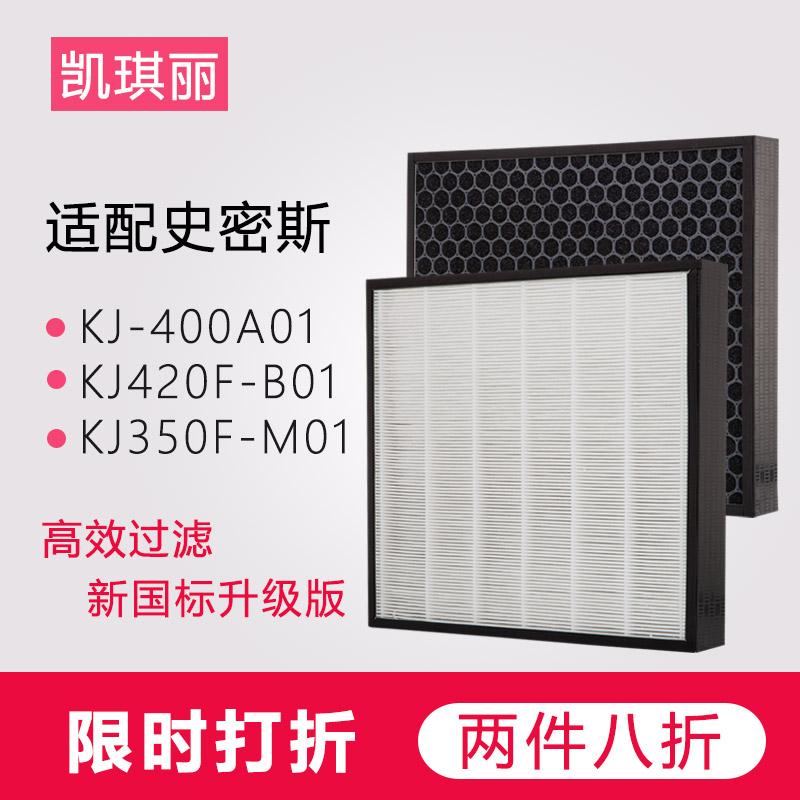 [沐颜滤网商城净化,加湿抽湿机配件]配史密斯空气净化器过滤网KJF420月销量0件仅售328元
