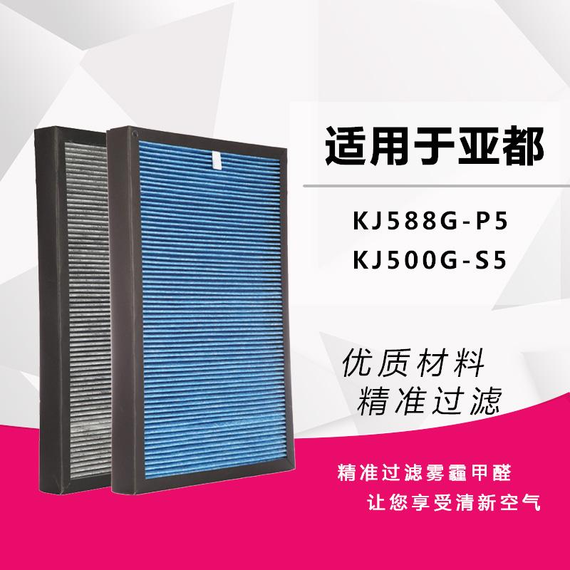 适配亚都空气净化器过滤网KJ500G-S5/KJ588G-P5滤芯双面侠套装