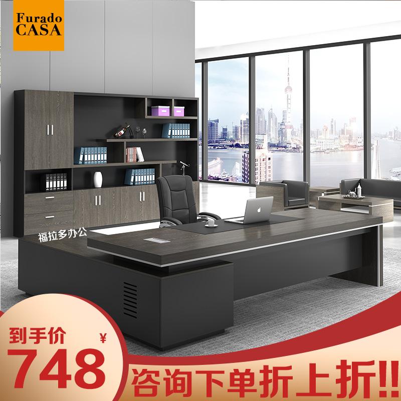 办公桌椅组合老板桌家具现代简约单人电脑总裁经理桌时尚主管桌
