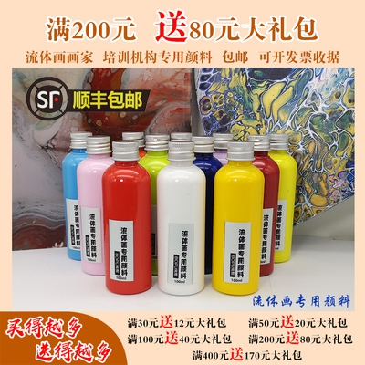 Fluid painting material suit cell fluid painting pigment liquid acrylic pigment decorative painting DIY fluid painting