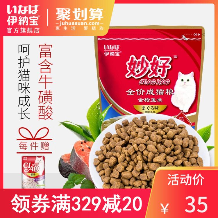 伊纳宝妙好10猫粮金枪鱼味控制毛球美短英短通用猫成猫粮1.4kg优惠券