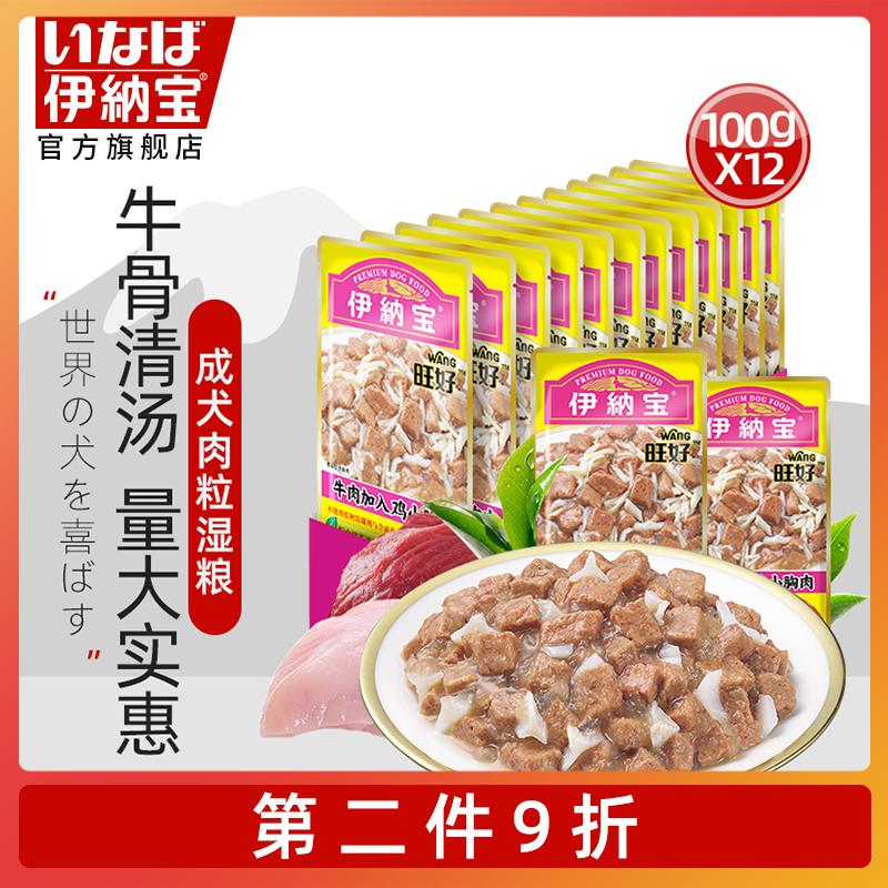 狗罐头伊纳宝旺好狗粮妙鲜封包肉包拌饭湿粮肉粒泰迪宠物狗狗零食