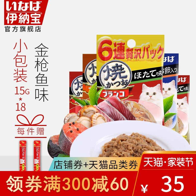 妙好猫湿粮 烧海洋鱼猫粮软罐头妙鲜肉包营养猫咪零食15g*18包
