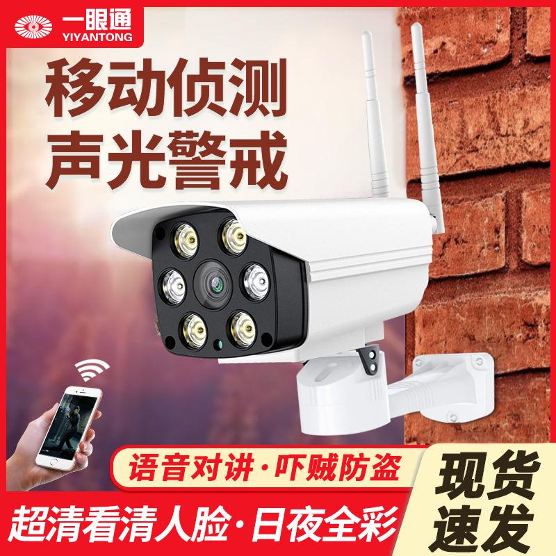 无线wifi监控器摄像头高清夜视套装室内外网络家用手机远程
