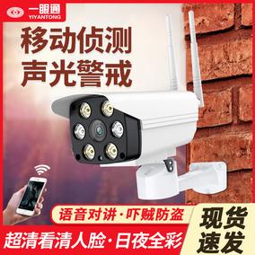 无线wifi摄像头夜视套装网络监控器