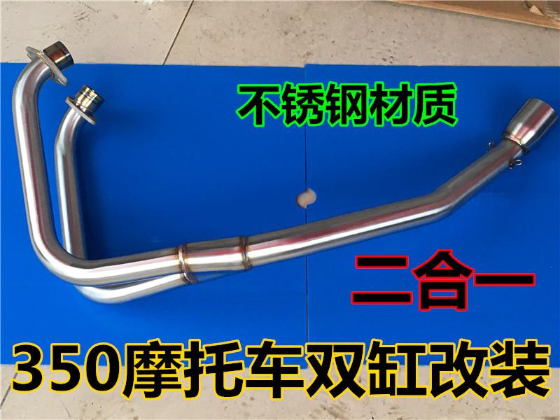适用川崎小忍者摩托排气管 大地鹰王R3永源350双缸前段二合一改装