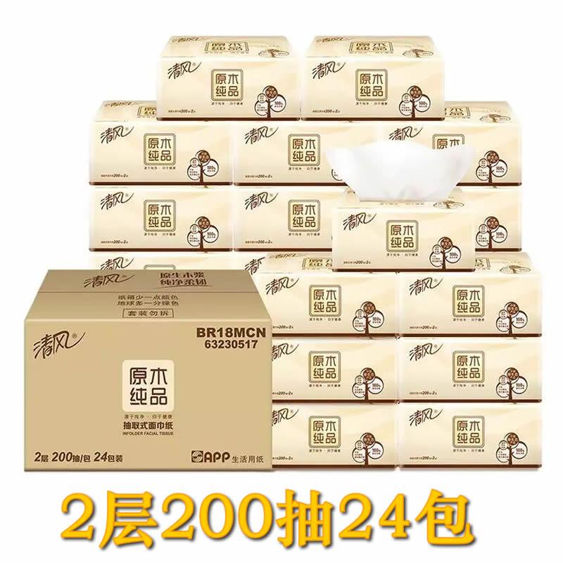 清风抽纸原木纯品2层200抽软包抽取面纸巾纸巾餐巾纸整箱24包