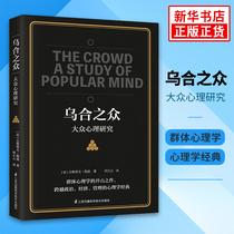 读心术行为心理学人际关系心理学书籍自控心理学受益一生秘籍瞬间读懂身边人情绪洗脑术识人心理学正版包邮读心术大全集