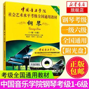 钢琴考级书中国音乐学院钢琴考级1-6级中国音乐学院社会艺术水平考级全国通用教材 钢琴(1级-6级)(第2套)(附光盘)钢琴考级书 正版