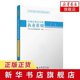 2020年新版 中國注冊會計師執業準則 cpa執業準則培訓教材 制定注冊會計師會計準則財務報表審計準則  9787542963697 新華書店圖片