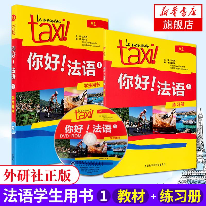 Taxi你好法语1 第一册A1 学生用书+练习册 全套2册 大学法语自学教材初级零基础入门书 法语自学入门教材 学习法语考试 新华正版