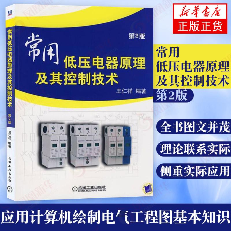 Системы управления электрическими приборами Артикул 556903378157