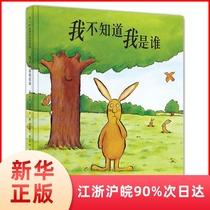 我不知道我是谁 3-4-5-6周岁精装图画书少儿童书卡通动漫绘本 儿童读物幼儿早教启蒙认知书籍 幼儿园宝宝低幼儿亲子睡前故事