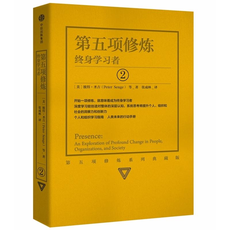 第五项修炼2 终身学习者 彼得圣吉 著 中信出版社 个人和组织学习指南 商业经济管理类书籍
