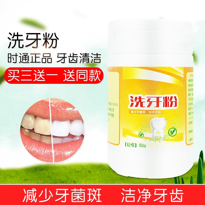 时通洗牙粉50g 正品包邮 黄牙去烟渍牙垢洁净牙齿去黄清新口气