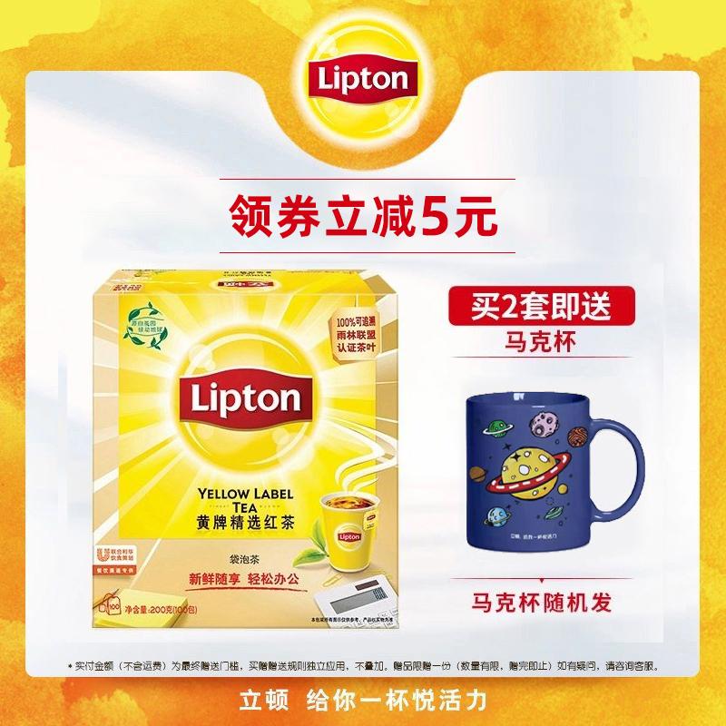 立顿黄牌红茶斯里兰卡包装红茶包小包茶叶袋装泡100包