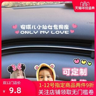 小仙女老婆專用座車貼定製創意副駕駛室網紅女友車內裝飾汽車貼紙