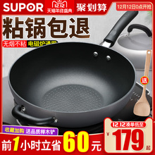 SUPOR non stick frying pan, fume free pan, home cooker, special pot for cooking pot, gas cooker.