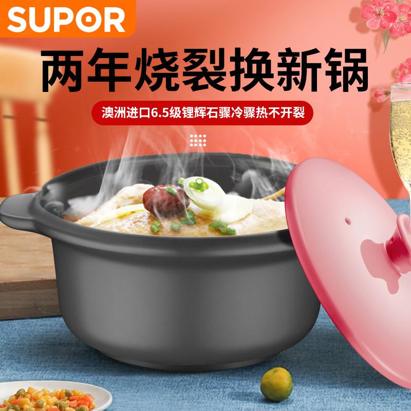 苏泊尔炖锅煲汤家用耐高温煤气灶