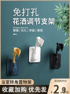 花洒支架淋浴器热水器喷头挂架浴室免打孔吸盘固定底座架硅胶配件