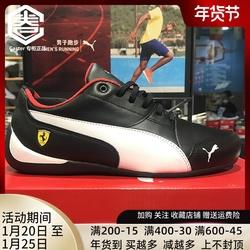 彪马 Puma X 法拉利联名合作款 Drift Cat 7 头层皮赛车鞋 305998