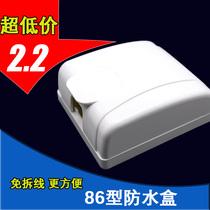 開關插座防濺盒86型電源防水盒一位防水罩浴室明裝衛生間保護蓋板
