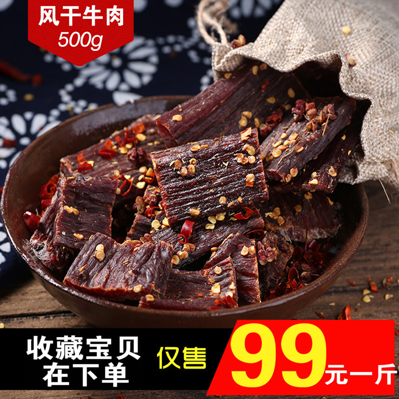 1 jin of air dried beef jerky in bulk packed with Sichuan Jiuzhaigou dried yak meat