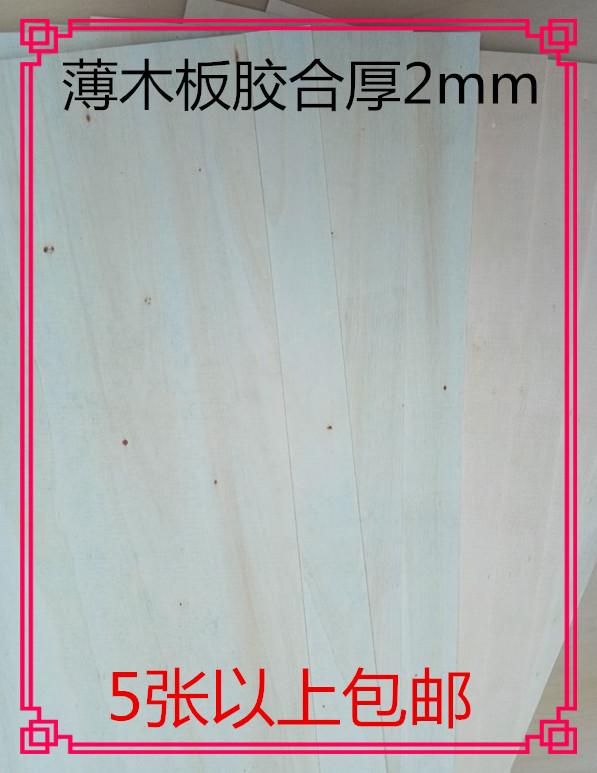 三合板薄木片厚2mm手工课DIY模型制作等45x30厘米