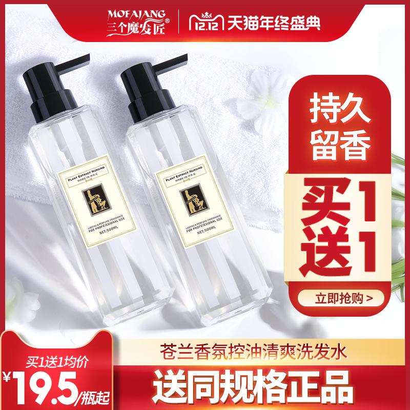 苍兰洗发水持久留香味男女去屑止痒控油护发素套装沐浴露洗头发膏