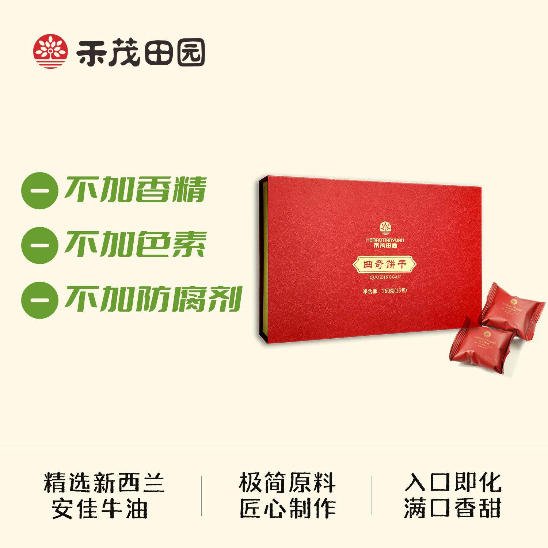 【禾茂田园】曲奇饼干160g礼盒装进口牛油无添加酥软零食点心小吃